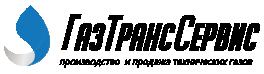 ГазТрансСервис - производство технических газов, заправка баллонов